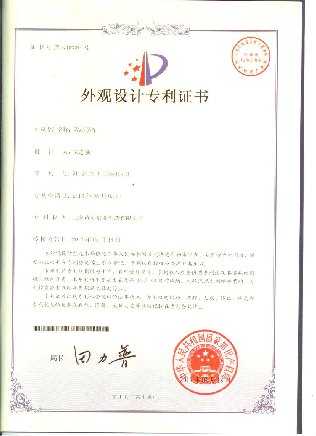 上海黄河荣获国家知识产权局移