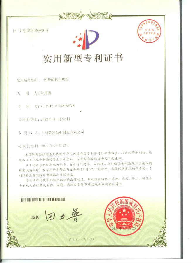 上海黄河柴油机自吸泵荣获国家