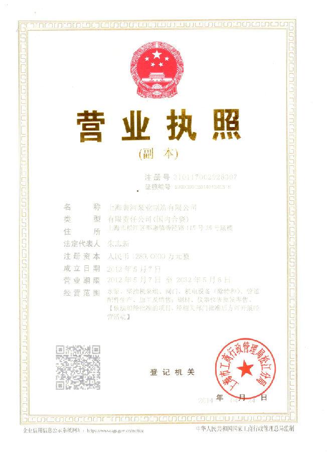 上海工商总局松江分局为黄河公