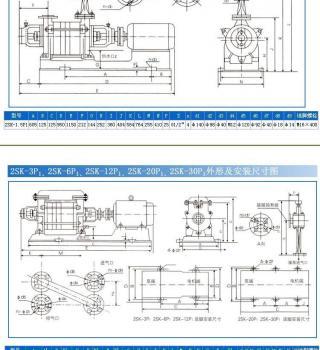 2SK-型两级水环真空泵(安装尺寸)