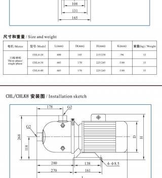CHL,CHLK轻型不锈钢多级离心泵(安装尺寸)
