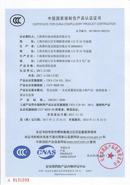 柴油机消防泵认证