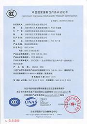 CCCF认证
