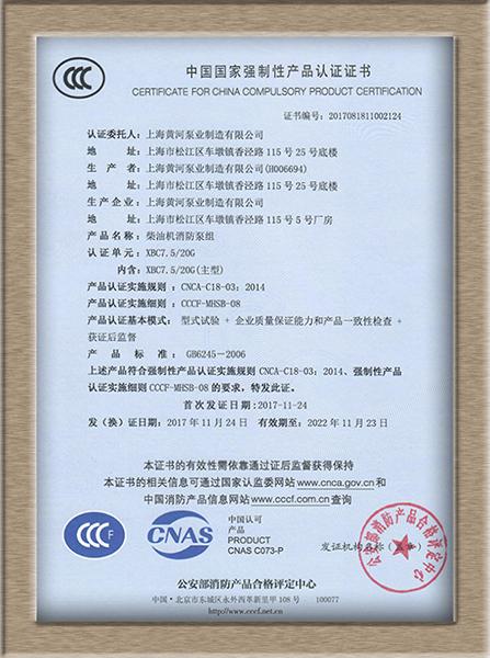 柴油机消防泵CCCF证书