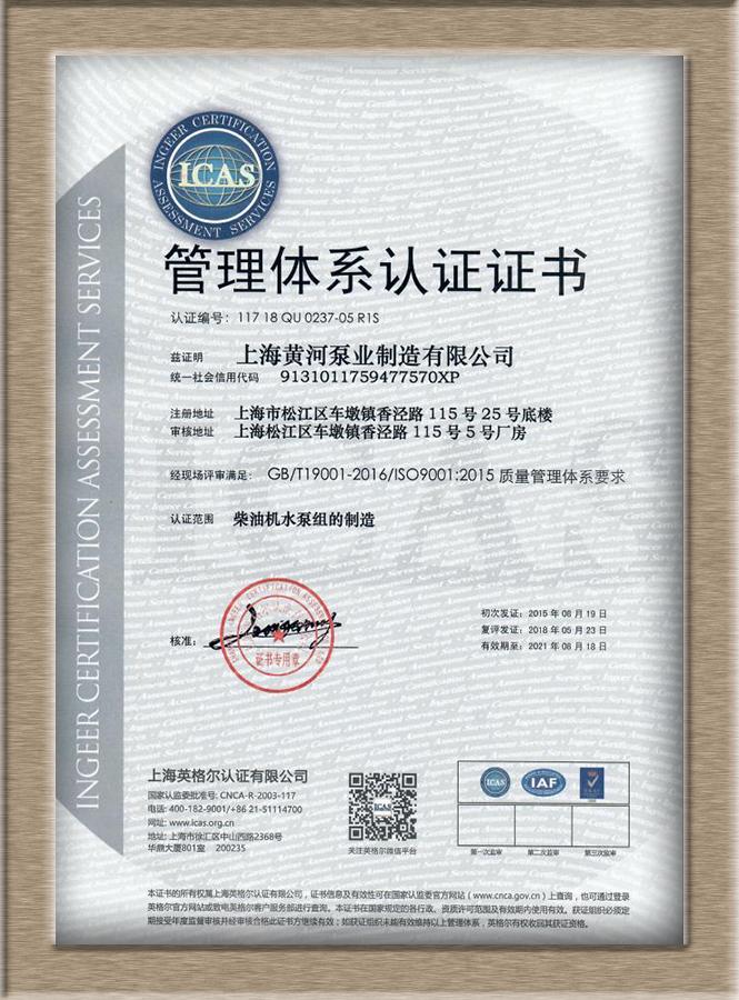 柴油机水泵质量认证