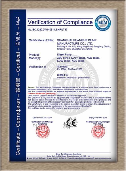黄河公司荣获欧盟CE认证证书
