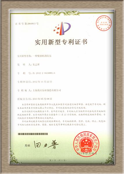 柴油机自吸泵专利证书