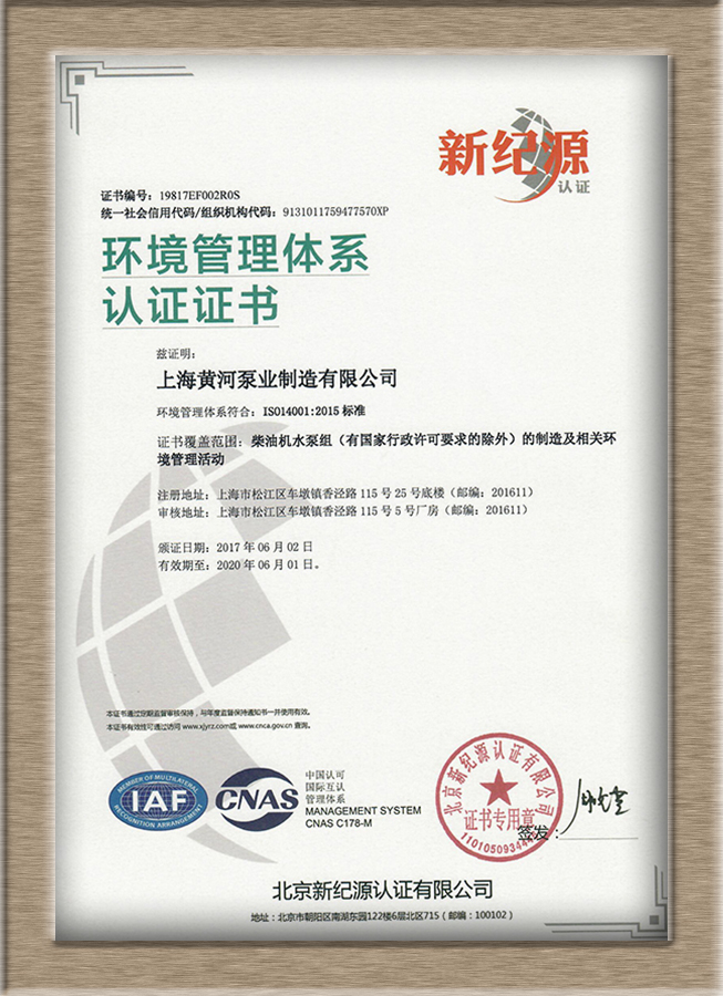 环境管理证书