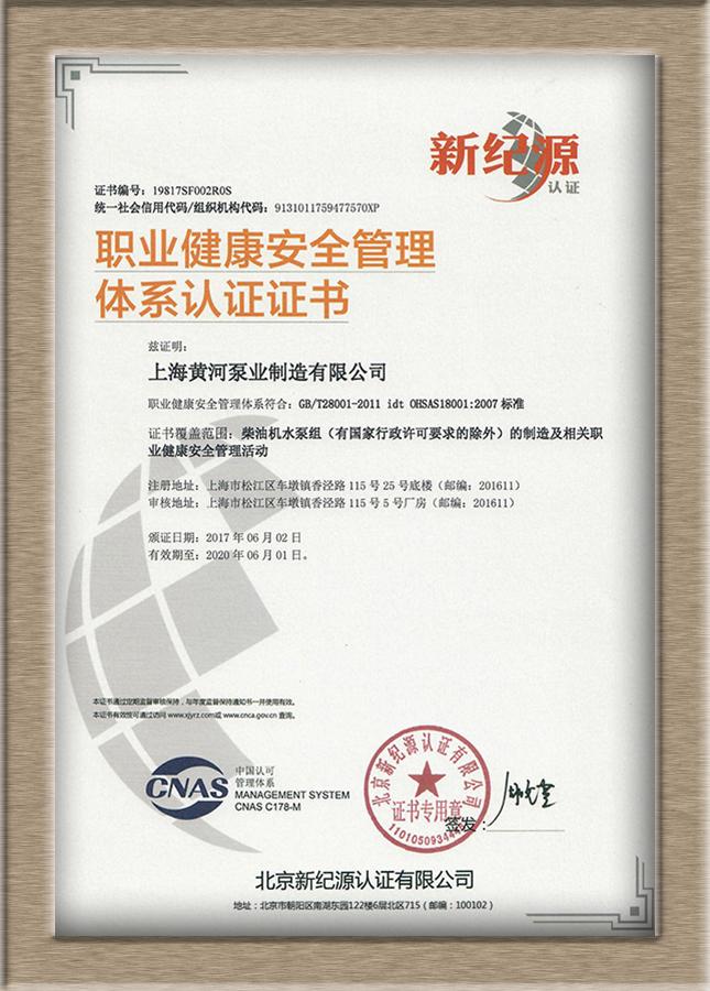 柴油机水泵职业健康证书